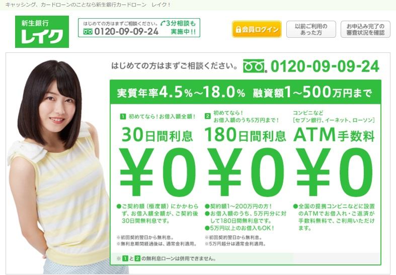 新生銀行カードローン「レイク」